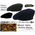 ミリタリー アーミー ベレー帽 ウール100%/大きいサイズ/帽子/ メンズ レディース S(56)/M(57)/L(58)