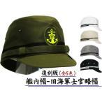 艦内帽(旧海軍士官略帽)/大きいサイズ/帽子/マリンキャップ S(55)/M(56.5)/L(58)/LL(59.5)