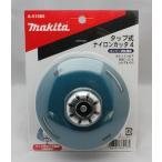 makita マキタ タップ式ナイロンコードカッタ4 A-51085