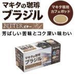 マキタ マキタの珈琲 ブラジル ビター A-66450 20袋入 マキタ専用カフェポッド