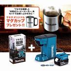 マキタ 18V/AC100V 充電式コーヒーメーカー CM500DZ+マキタの珈琲500g A-61276