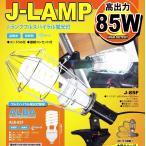 フジマック Jランプ フルスパイラル蛍光灯 85W J-85F クリップライト