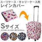 スーツケース用 レインカバー Sサイズ
