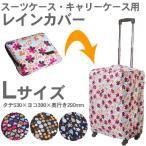 スーツケース用レインカバー Lサイズ