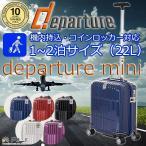 スーツケース S 機内持ち込み(1〜2泊)