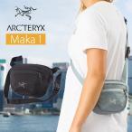 アークテリクス MAKA1 マカ1 ウエストバッグ メンズ arc'teryx ギフト プレゼント ラッピング 送料無料