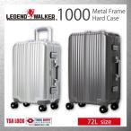 スーツケース Lサイズ 大型 超軽量 おしゃれ TSAロック キャリーケース キャリーバッグ 大容量  アルミ(5〜7泊)LEGEND WALKER 送料無料