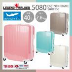 スーツケース 機内持ち込み Sサイズ 小型 超軽量 おしゃれ TSAロック キャリーケース キャリーバッグ(1〜3泊)LEGEND WALKER 送料無料