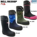 アサヒ ベル R630SP BELL ジュニア レインシューズ