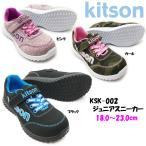 kitson キットソン KSK-002 ジュニア スニーカー