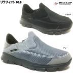 ダンロップ リラフィット 018 メンズ スニーカー