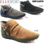 ELLE SPORT ESP11879 エル・スポーツ レディース ショートブーツ