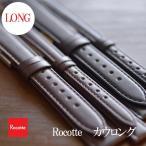 日本製カーフ時計ベルト ロコッテ カウロング 国産手作り 寸長時計バンド