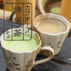 【代金引換をご希望の方】抹茶ラテ/ほうじ茶ラテ 泡立つカプチーノ20本セット+1