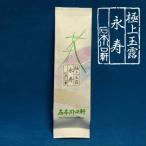 極上玉露(京都宇治) 永寿 100g