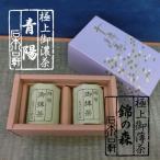 ショッピング抹茶 ギフトに抹茶のギフト 2種の抹茶 詰合せ(青陽/錦の森)