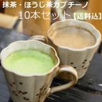 抹茶 ほうじ茶 ラテ  カプチーノ 10本セット +1