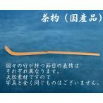 日本製 茶杓 白竹 中節