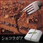 ショコラボア    チョコレートケーキ お菓子 洋菓子 スイーツ ギフト 内祝い 出産 お取り寄せ 石村萬盛堂  25105