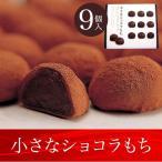 小さなショコラもち 9個入    チョコレート 洋菓子 スイーツ プチギフト お返し 福岡 お菓子 お土産 お取り寄せ 石村萬盛堂 26777