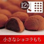 小さなショコラもち 12個入    チョコレート 洋菓子 スイーツ プチギフト お返し 福岡 お菓子 お土産 お取り寄せ 石村萬盛堂 26778