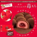 小さなショコラ苺もち 18個入 チョコ あまおう イチゴ 洋菓子 スイーツ お菓子 ギフト 内祝い お取り寄せ 石村萬盛堂 28365