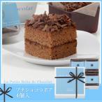 ホワイトデーB-42 プチショコラボア 4個入 お取り寄せ プチギフト お菓子 スイーツ チョコレート ケーキ チョコ チョコスイーツ 個包装 お返し 義理 25574