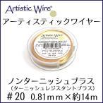 アーティスティックワイヤー ノンターニッシュブラス 20号 約0.8mm  1巻き売り 13.72m