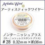 アーティスティックワイヤー ノンターニッシュブラス 28号(約0.32mm) 36.58m巻