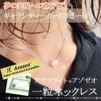 アゼツライト(アゾゼオ)8mm 一粒ネックレス(925シルバースライドピンチェーン使用)
