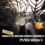 【Heaven&Earth社】アゾゼオばかりの3粒セット 丸玉8mm★アゼツライト・アマゼツ・ヒマラヤゴールドアゼツライト
