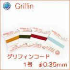 グリフィンコード(グリフィン糸)1号 φ0.35mm1巻2m
