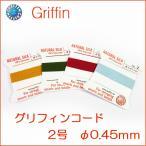 グリフィンコード(グリフィン糸) 2号 φ0.45mm  1巻2m