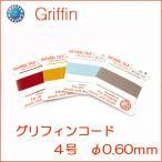 グリフィンコード(グリフィン糸)4号 φ0.60mm1巻2m