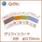 グリフィンコード(グリフィン糸)6号 φ0.70mm 1巻2m