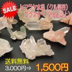(送料無料) 1500円均一 ヒマラヤ水晶クラスター(ヒマラヤ クル渓谷...