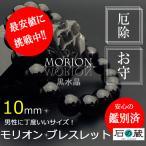 (本物チベット産モリオン(黒水晶)10mmブレスレット 鑑別済 厄除け・ヒマラヤの聖石 (ネコポス便送料無料)