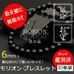 手鍊 - 本物チベット産モリオン 黒水晶 6mmブレスレット 鑑別済