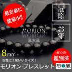 팔찌 - 本物チベット産モリオン 黒水晶 8mmブレスレット 鑑別済