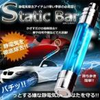 スタティックバー 静電気を簡単除去 できる 車 や 自宅や 扉 持ち歩き簡単 カー用品 人気 STABA