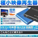 高画質 メディア プレーヤー 映像 動画 再生 HDMI SD USB HDD avi フルHD ポータブル CM-MINIMEDIA