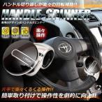 車用 ハンドルスピンナー 回転補助 ハンドル 切り返し 楽々 操作 ステアリング カー用品 人気 おすすめ ET-DGSPN