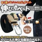 伸縮 魔法のベルト 伸びる フリーサイズ 肥満 メタボ マジック ベルト ゴム CM-NOBIBERU