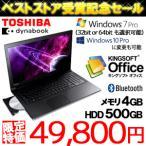東芝 Windows7 Office ノートパソコン DVD Bluetooth PC B35