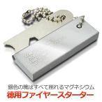 徳用 マグネシウムたっぷり ファイヤースターター 着火剤 メタルマッチ 火打ち石 キャンプ 防災 サバイバル CM-MAGTAPF