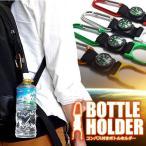 ショッピングボトル ペットボトルホルダー コンパス搭載 カラビナ アウトドア キャンプ 花見 ET-COMPA