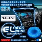 車用 EL ネオンワイヤー ライン 間接 発光 チューブ LED カット可能 2.5m 1.5m カー用品 内装 高級感 人気 おすすめ CM-ELNEON