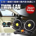 車載扇風機 ツインファン 角度調節 12V 24V 車内 シガー 風量調節 ET-HX