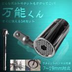 万能ソケット ユニバーサルソケット ソケットレンチ 3点セット 7〜19mm対応 日曜大工 工具 DIY ET-BANSOKE