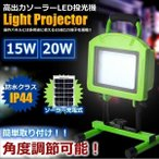 ソーラー LED 投光器 作業灯 ワークライト 防水 アウトドア エコ 太陽光 発電 パネル CM-SOLAR01